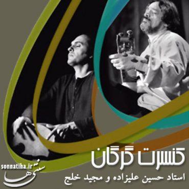دانلود کنسرت استاد حسین علیزاده و مجید خلج در گرگان