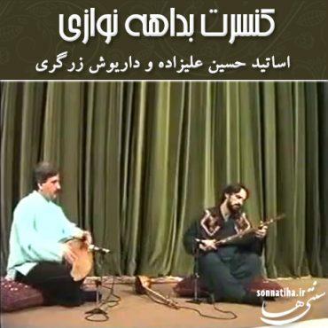 کنسرت بداهه نوازی استاد حسین علیزاده و داریوش زرگری در مازندران