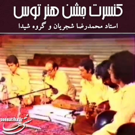 کنسرت تصویری جشن هنر توس اثر استاد محمدرضا شجریان و گروه شیدا