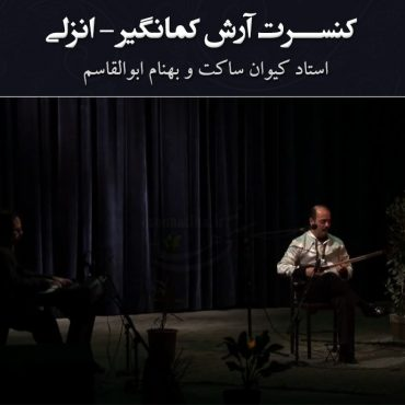 کنسرت انزلی کیوان ساکت و بهنام ابوالقاسم به نام آرش کمانگیر