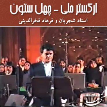 دانلود کنسرت استاد محمدرضا شجریان و ارکستر ملی در چهل ستون