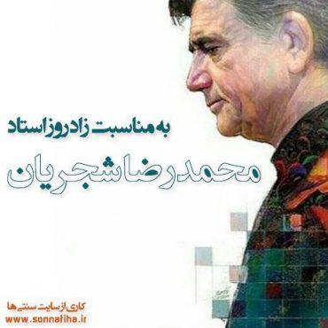 ویدیو کلیپ اختصاصی سنتی ها به مناسبت زادروز استاد محمدرضا شجریان