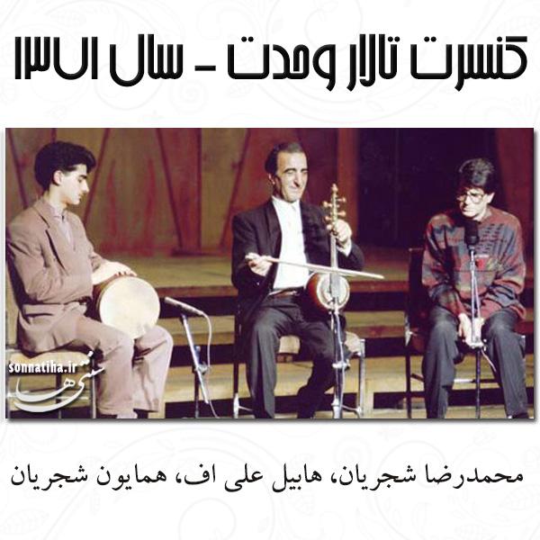 دانلود آلبوم صوتی کنسرت استاد محمدرضا شجریان و هابیل علی اف