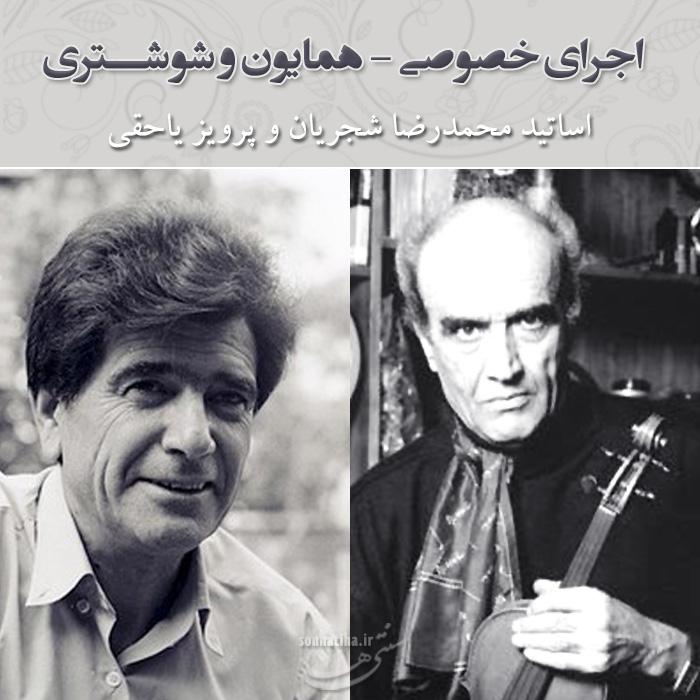 اجرای خصوصی اساتید محمدرضا شجریان و پرویز یاحقی در همایون