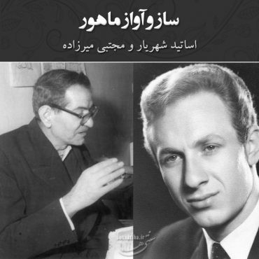 دانلود ساز و آواز اساتید شهریار و مجتبی میرزاده