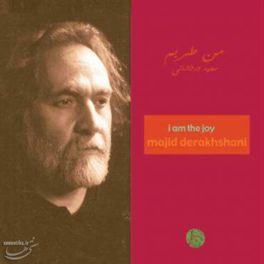 دانلود آلبوم من طربم از استاد مجید درخشانی