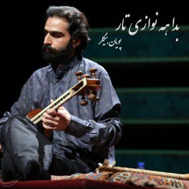 بداهه نوازی تار در آواز بیات اصفهان - پویان بیگلر