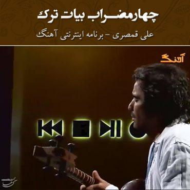 دانلود اجرای علی قمصری در برنامه آهنگ: چهارمضراب بیات ترک