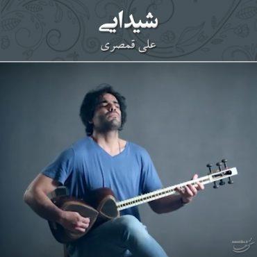 موزیک ویدیو شیدایی از علی قمصری