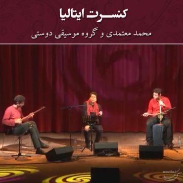 کنسرت محمد معتمدی و گروه دوستی در شبکه Rai ایتالیا