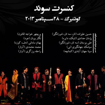 کنسرت استاد حسین علیزاده و گروه همآوایان در گوتنبرگ سوئد