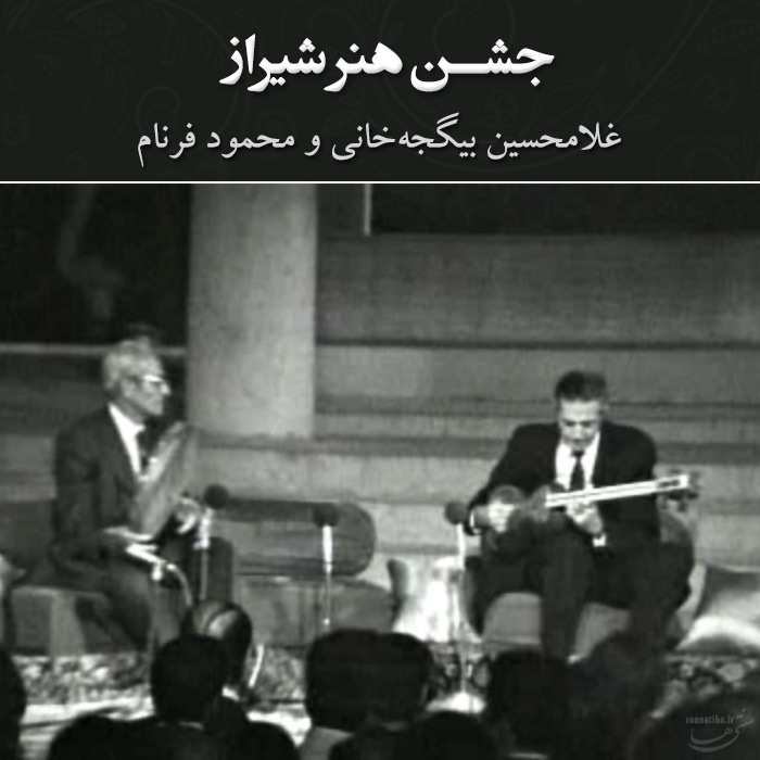 اجرای اساتید غلامحسین بیگجهخانی و محمود فرنام