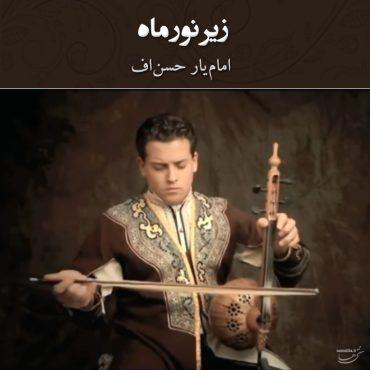 قطعه آذربایجانی زیر نور ماه - امامیار حسناف و Nermine Memmedova