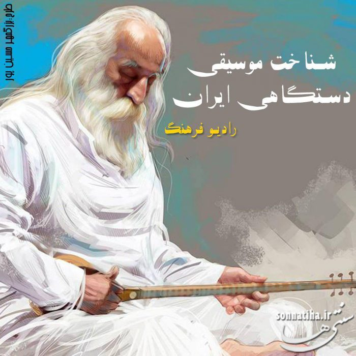 برنامه رادیویی شناخت موسیقی دستگاهی ایران با اجرای استاد لطفی