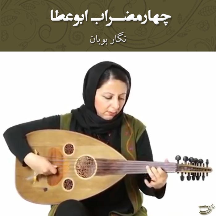 چهارمضراب ابوعطا حسین علیزاده - نگار بوبان