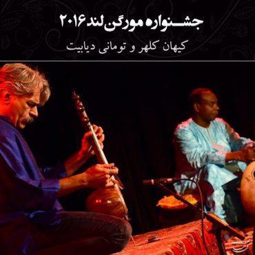 اجرای کیهان کلهر و تومانی دیابیت در جشنواره مورگن لند