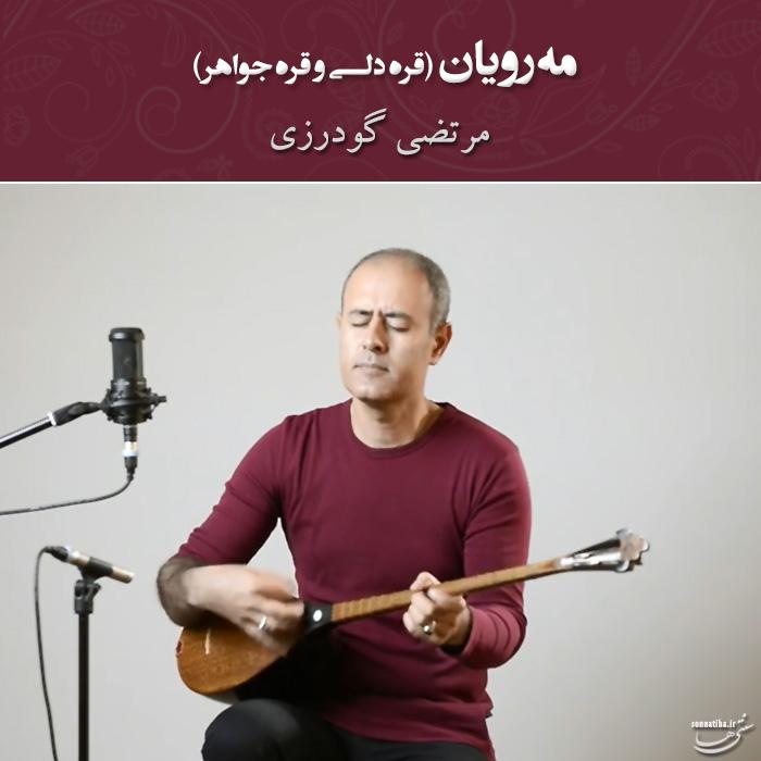موزیک ویدیو مهرویان (قره دلی و قره جواهر) اثر مرتضی گودرزی