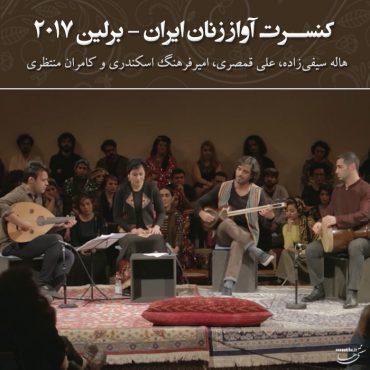 کنسرت آواز زنان ایران در برلین - هاله سیفیزاده