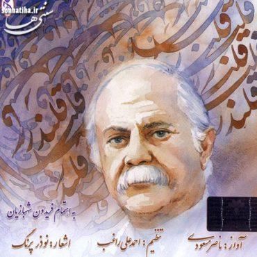 دانلود آلبوم قلندر با صدای استاد ناصر مسعودی