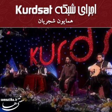 دانلود فایل تصویری مصاحبه و اجرای همایون شجریان در شبکه Kurdsat