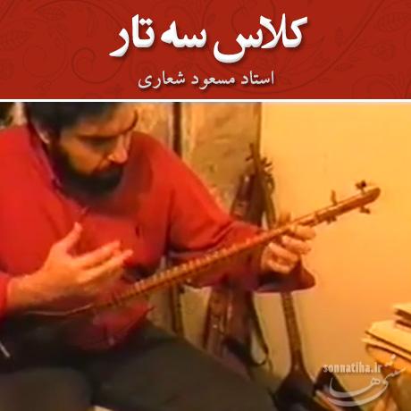 دانلود ویدیوهای کلاس آموزش سه تار استاد مسعود شعاری