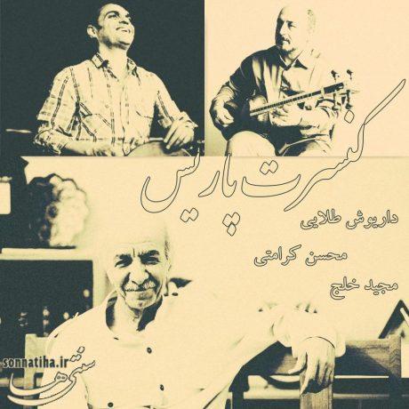 دانلود کنسرت داریوش طلایی, محسن کرامتی و مجید خلج در پاریس