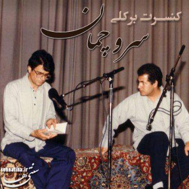 دانلود کنسرت سرو چمان استاد محمدرضا شجریان در دانشگاه برکلی