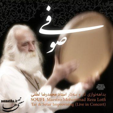 دانلود آلبوم کمیاب صوفی از استاد محمدرضا لطفی
