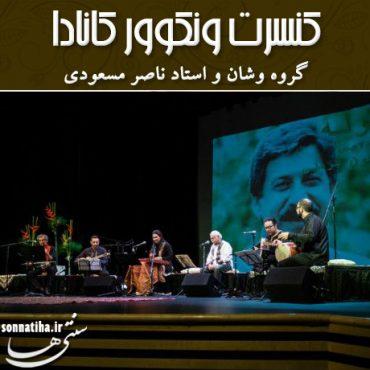 دانلود کنسرت استاد ناصر مسعودی و گروه وشان در ونکوور کانادا