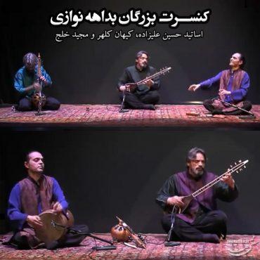دانلود کنسرت بزرگان بداهه نوازی: اساتید کیهان کلهر، حسین علیزاده و مجید خلج