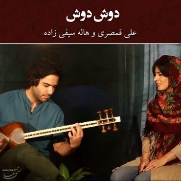 موزیک ویدیو دوش دوش از علی قمصری و هاله سيفى زاده