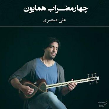 موزیک ویدیو چهارمضراب همایون از علی قمصری